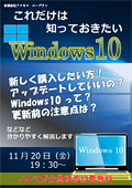 ���ꂾ���͒m���Ă��������@Windows10�@�`�p�\�R�����X�^�b�t�ɂ��ŐVOS���U�`